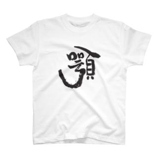 顎アイテム T-shirts