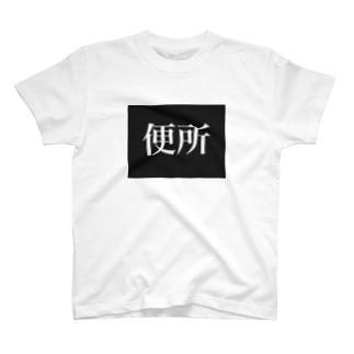 おといれ T-shirts