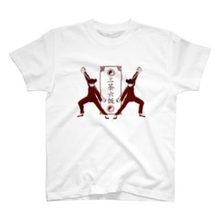 茶芸師的中華娘【三茶六饭】 T-shirts