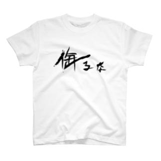 【don'tシリーズ】侮るな_デジタル_黒 T-shirts