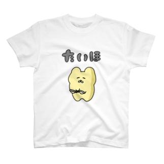 たいほ T-shirts