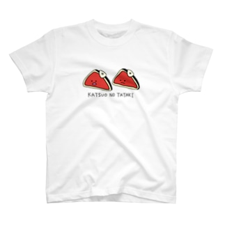 かつおのたたき T-shirts