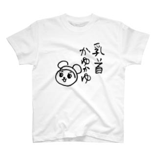 chikubi_kayukayu T-shirts
