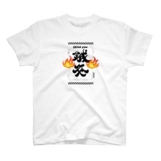 ファッションセンター(ゑ)のthink you 鍼灸 T-shirts