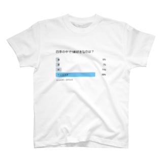 四季の中で一番好きなのはイニTシャツ T-shirts