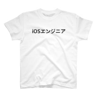 iOSエンジニア T-shirts