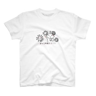 ぶっころな T-shirts