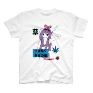 草(バグってない) T-shirts