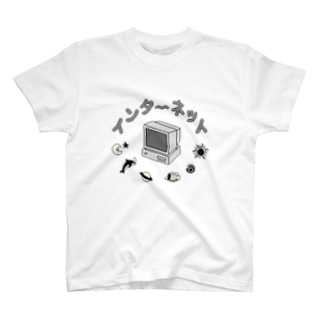 インタ〜ネット T-shirts