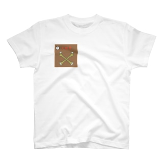 「だ」 大腿骨 T-shirts