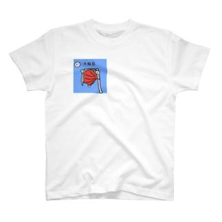 「だ」 大胸筋 T-shirts
