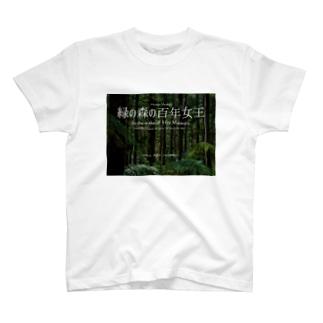 ボードゲームショップ「大分から来ました。」の緑の森の百年女王グッズ T-shirts