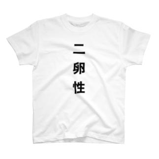 二卵性Tシャツ T-shirts