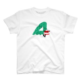 えんぎものすうじ 4 ししまい T-shirts