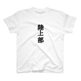 陸上部未経験顧問用 T-shirts
