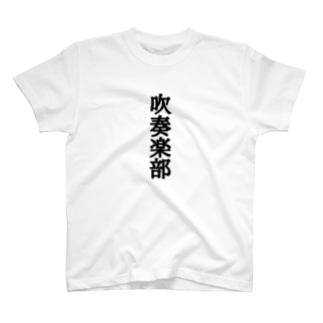 吹奏楽部未経験顧問用 T-shirts