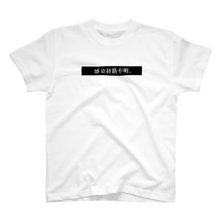 感染経路不明。 T-shirts