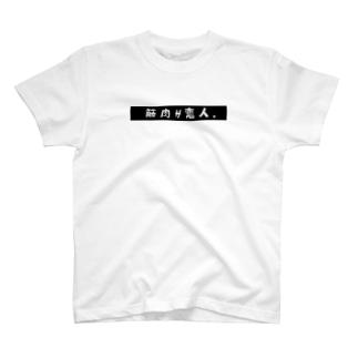 筋肉が恋人。 T-shirts