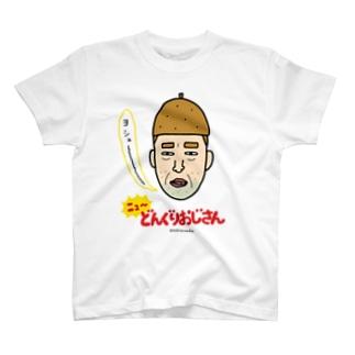 ニューどんぐりおじさん T-shirts