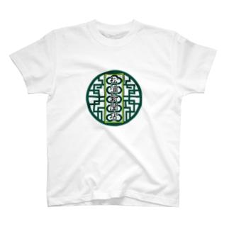 パ紋No.2924 松浦 T-shirts