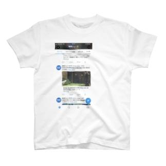 無常に抵抗するということ T-shirts