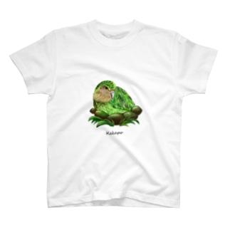 カカポ(フクロウオウム) 厚塗り風 T-shirts