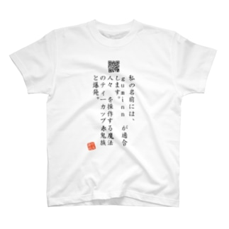 お気に入り折り返し翻訳 T-shirts