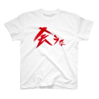 【don'tシリーズ】会うな_デジタル_赤 T-shirts