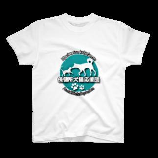 保健所犬猫応援団の保健所犬猫応援団 T-shirts