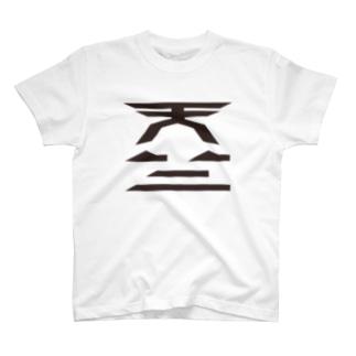 天竺《Tianzhu》 T-shirts