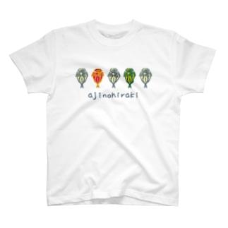 カラフルアジのヒラキ5匹 T-shirts