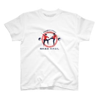 鞠躬盡瘁 死而后已【この身を捧げて死ぬまで全力でやり続ける】 T-shirts