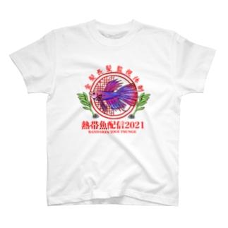 熱帯魚配信2021(デーン) T-Shirt