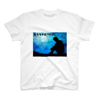 おうちかえりたい T-shirts