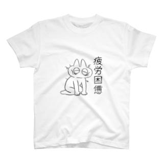疲労困憊のべ子 T-shirts