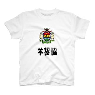 羊齧協Tシャツ T-shirts