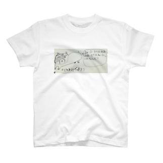 ハッとしてグッドネコ T-shirts