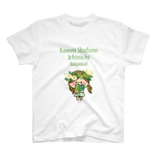 かわいい主婦の1日 ボタニカル柄3 T-shirts