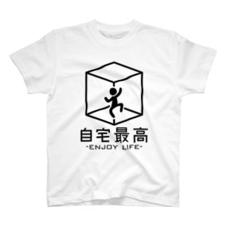 ひきこもりを極めたTシャツ(自宅最高) T-shirts