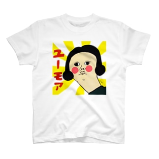 ユーモア T-shirts