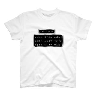 コンビニの呪文 スマート T-Shirt
