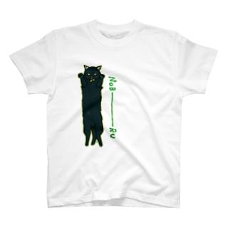 のびるねこ(クロ) T-shirts