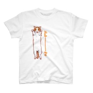 のびるねこ(チャシロ) T-shirts