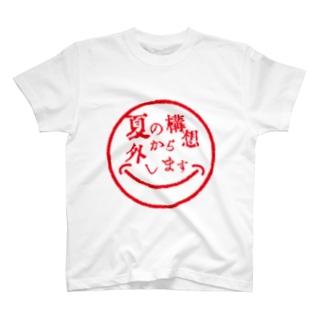すごい笑顔なのにエグい事いう監督 T-shirts