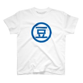 豆ロゴ T-shirts