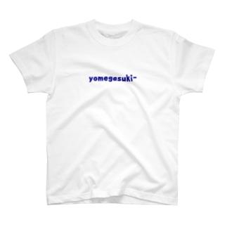 嫁が好き! T-shirts