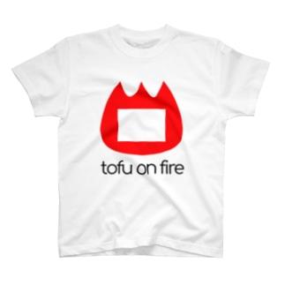 自己主張が強すぎる豆腐オンファイヤー T-shirts