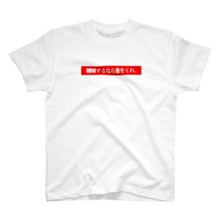 離婚するなら金をくれ。 T-shirts