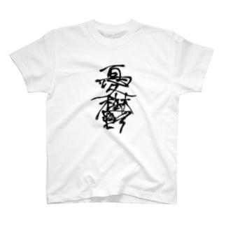 ゆううつう T-shirts