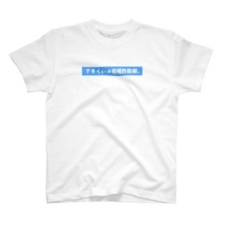 カラーバーズ。のさすらいの結婚詐欺師。 T-shirts